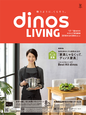 dinos LIVING(ディノスリビング)2017秋冬号