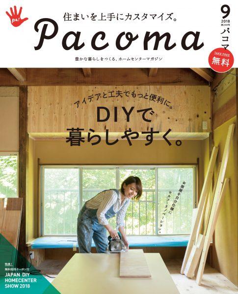 Pacoma9月号表紙