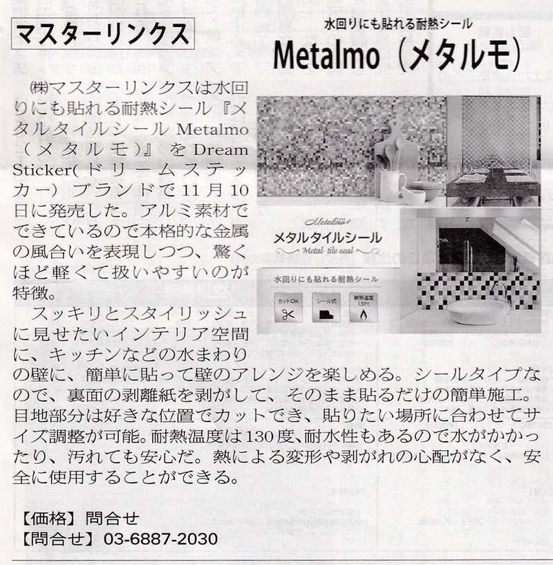 メタルタイルシール 日本住宅新聞
