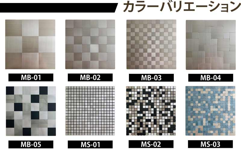 メタルタイルシール「Metalmo」カラーバリエーション