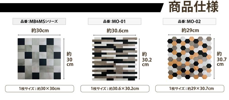 メタルタイルシール「Metalmo」(メタルモ)商品仕様