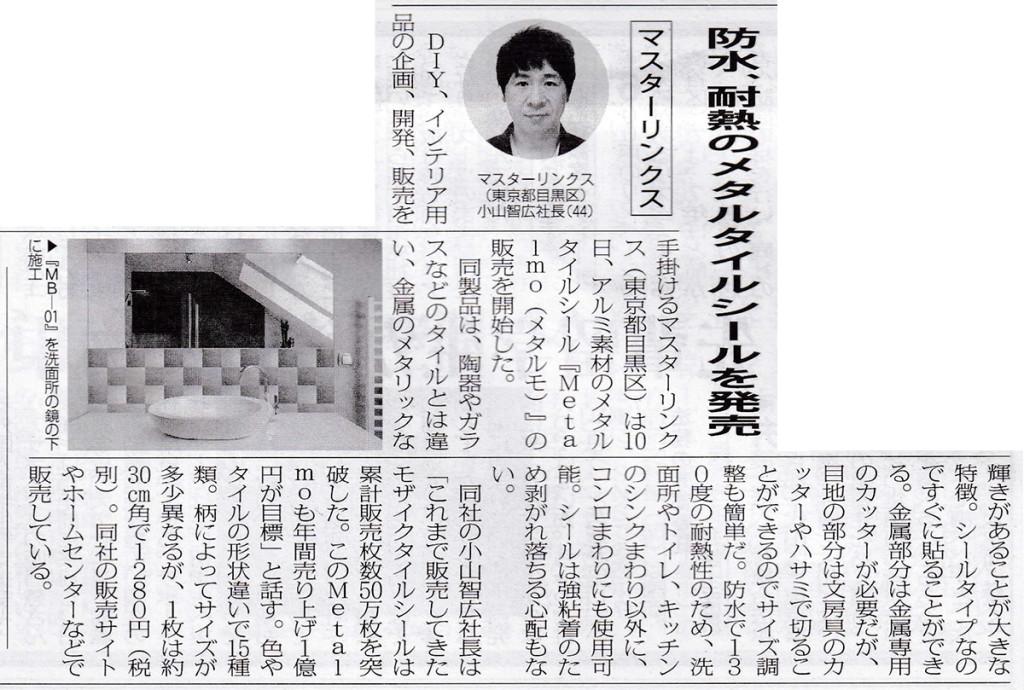 全国賃貸情報新聞 メタルタイルシール発売掲載号