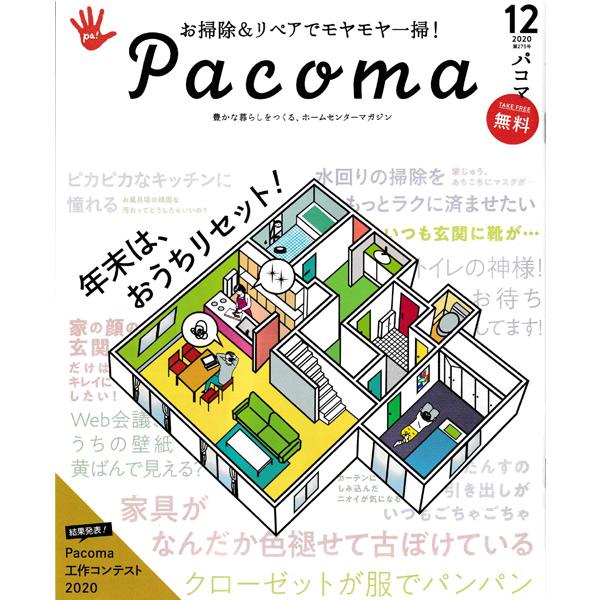 Pacoma パコマ 2020年12月号 表紙 アルミニウムキッチンシート
